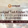 【開催レポ】Cookpad Tech Kitchen #13 〜クックパッドにおける研究開発のサービス活用事例〜