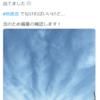 【地震雲】5月2~3日に日本各地で『地震雲』の目撃情報が!『南海トラフ巨大地震』の前兆か?オランダの地震予知研究者『フッガービーツ』氏が2019年4月30日~5月3日にM7~8の巨大地震を予言中!
