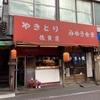 みゆき食堂@清瀬