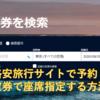 格安航空券で予約したJAL国際線(日本航空)の座席指定をするまでの流れ