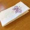 紐飾りを縫う 『蝶』のもよう