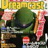電撃ドリームキャスト ゲーム雑誌 プレミアランキング30