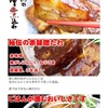 米久 豚肉の味噌煮込み