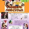 うっかり女子のハロウィンフェス☆厚木市で開催!10/28(土)