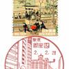 【風景印】銀座四郵便局(2020.2.28押印)・その2