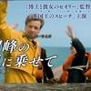 「喜望峰の風に乗せて」(ネタバレ)これはもったいない映画だ…、如何ようにも描けるのに。