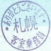 札幌客室乗務員チケッター