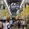 7月に入ったら田町商店街で土曜夜市開始!