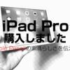 iPad Pro 9.7を購入 Air2と迷っている人は絶対Proをおすすめします