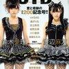 UTBアップトゥボーイVol.200 鈴木愛理(℃-ute)&渡辺麻友(AKB48)