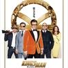 【映画感想】キングスマン ゴールデンサークル : 秒でアガった!!