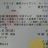 東京ドームの3塁側巨人応援席「YGシート」で試合観戦、坂本&高橋由伸弁当! 【ヤクルト名物応援歌動画付】