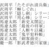 好きな時代小説。うちにゃん(「うちのにゃんこは妖怪です」)9月4日(金)発売