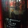 4/5(土)はワンドロップへぜひ!&ライブスケジュール更新!
