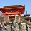 京都へ行った ラスト「清水寺」「八坂神社」
