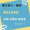 聞き取り・穴埋め問題 Un año más/Mecano