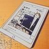 【感想】42歳中年男子、本書を読んで自炊を決意 - 『勝間式超コントロール思考』勝間和代(@kazuyo_k)