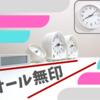 【時計はすべて無印】無印ばかり5個。同じ時計が2個もある理由とは?期間限定価格やセール中の時計、販売終了の懐かしい時計も。