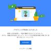 はてなブログ2か月で【Google AdSense】合格! え、ひめうずら?