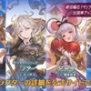 ビカラ&ベリアル登場レジェフェス更新 よいお年を!