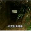 御真影奉護隊 - 校長の沖縄戦 - 95%の学徒が犠牲になった沖縄県立工業学校の通信隊
