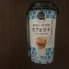 【ヤマザキ限定】カロリー50%オフのカフェラテ!
