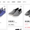 【感想まとめ】GUジーユーのスニーカー靴ってどうなん?!