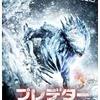 映画感想:「プレデター 2012」(40点/モンスター)