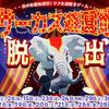 【ネタバレ】夜のサーカス遊園地からの脱出の練習問題の解説・攻略