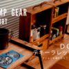 『DODテキーラレッグS』でオシャレな棚作ってみた【DIY編】