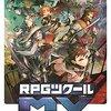 RPGツクールMVダウンロード版が8月29日まで79%オフになってんぞ!