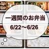 【6/22~6/26】一週間のお弁当まとめ!