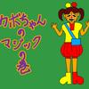 【チョコのお礼あり♪】妙なのミョウ・ガール その18 「カボちゃんのマジック」の巻