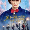 映画感想 - メリー・ポピンズ リターンズ(2018)