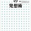 「藤子・F・不二雄の発想術」(編・ドラえもんルーム)