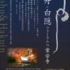 「雪舟×白隠フォーラム in 常栄寺」開催のお知らせです