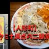 【人形町】スタミナ満点の二郎系インスパイア!「火の豚」を実食レポ