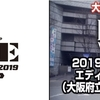 【ニュース】この夏は大阪が熱い!7月・RISEワールドシリーズ、8月・K-1大阪大会