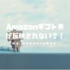 Amazonギフト券が反映されない?!iPhoneアプリとwebブラウザのアカウントは違うのか?