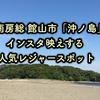 2019年!館山市[沖ノ島]インスタ映えする海水浴場!画像も沢山あり!