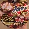 カップラーメン 超スーパーカップワンタン味噌ラーメン を食べました