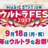 ミュージックステーション2