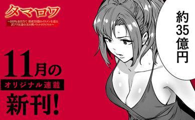 【11月刊】オリジナル連載の単行本が発売中!