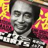 【悲報】松本人志「おっ浜田のポスター貼ってあるやんけ…」