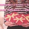糖質制限しててもバレンタインチョコを楽しめる!?プレゼントに最適なチョコレート【2017】