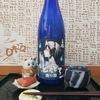富山 玉旭酒造「夏のどろどろ 濁り酒」【30】
