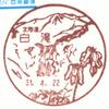 【風景印】北海道印影集(139)遠軽町編