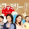 「新春スペシャルドラマ 富士ファミリー2017」感想
