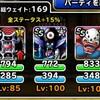 level.1415【物質系15%UP】第179回闘技場ランキングバトル5日目