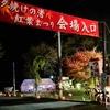 山中湖「夕焼けの渚・紅葉まつり」と「パノラマ台からの星空と富士山」を求めて(^_^;)